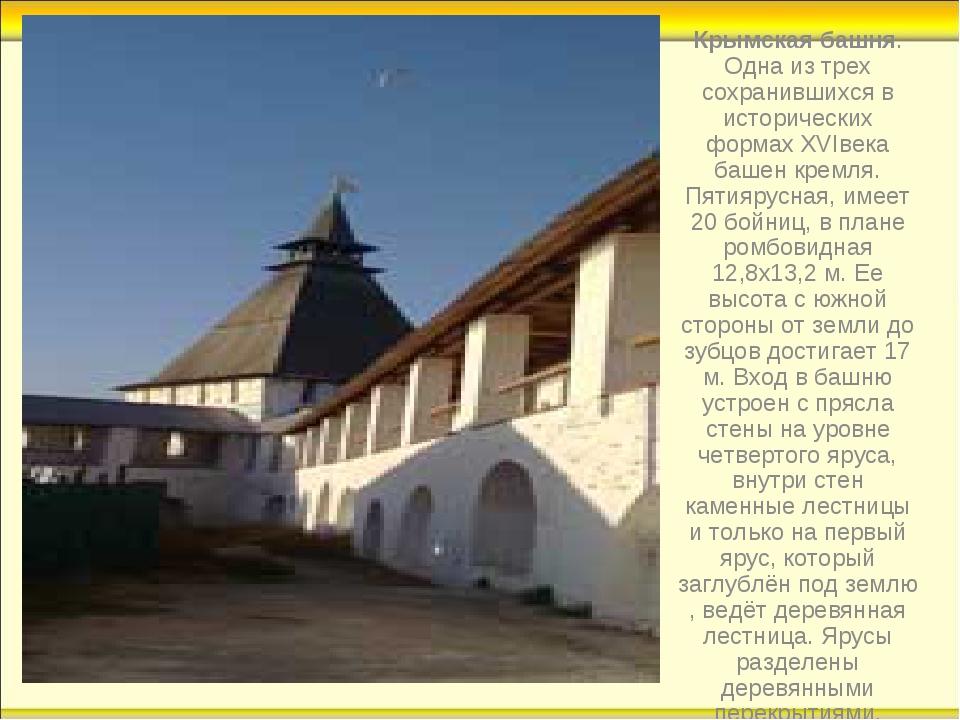 Крымская башня. Одна из трех сохранившихся в исторических формахXVIвека баше...