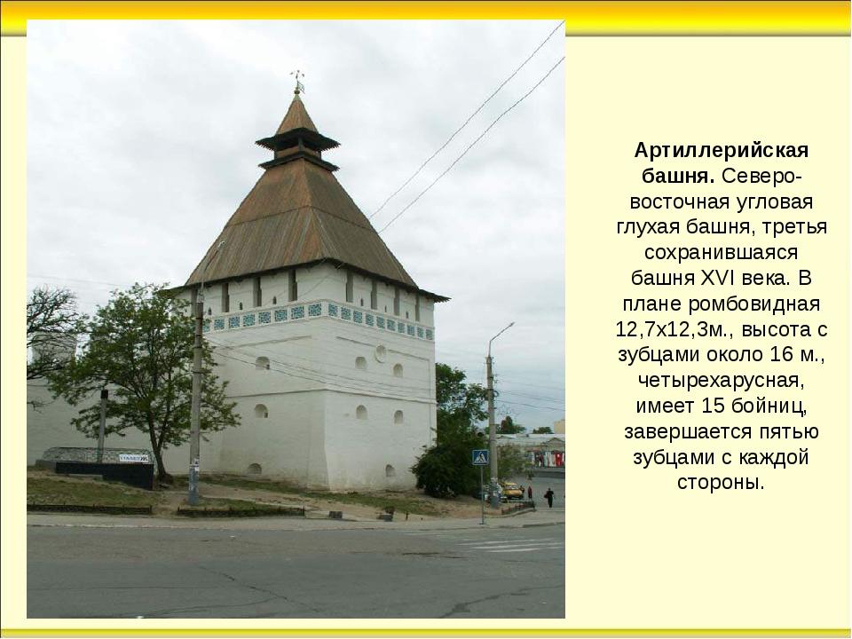 Артиллерийская башня.Северо-восточная угловая глухая башня, третья сохранивш...