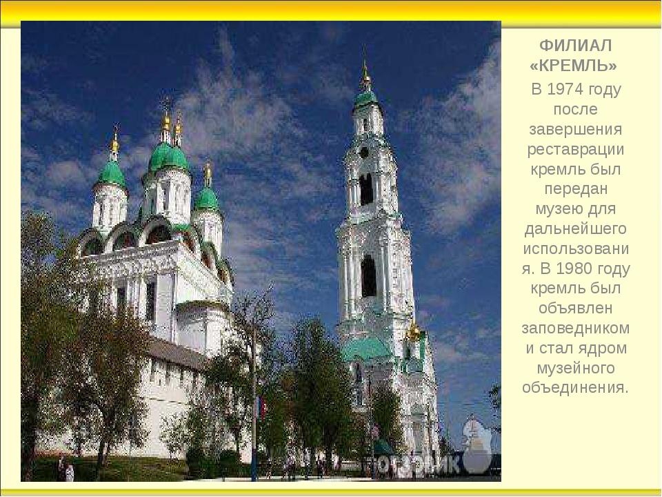 ФИЛИАЛ «КРЕМЛЬ» В 1974 году после завершения реставрации кремль был передан...