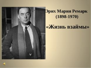 Эрих Мария Ремарк (1898-1970) «Жизнь взаймы»