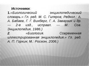 Источники: 1.«Биологический энциклопедический словарь.» Гл. ред. М. С. Гиляр