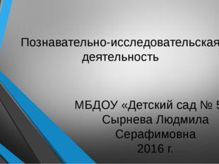 Познавательно-исследовательская деятельность МБДОУ «Детский сад № 58» Сырнева