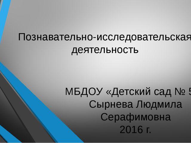 Познавательно-исследовательская деятельность МБДОУ «Детский сад № 58» Сырнева...