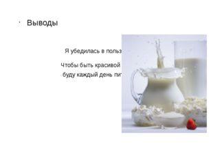 Я убедилась в пользе молока. Чтобы быть красивой и здоровой, буду каждый день