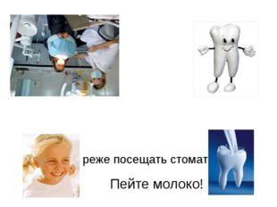 Хотите реже посещать стоматолога? Пейте молоко! Оно укрепляет зубы !
