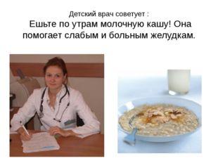 Детский врач советует : Ешьте по утрам молочную кашу! Она помогает слабым и б