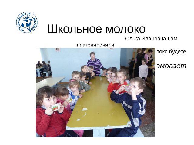 Школьное молоко Ольга Ивановна нам приговаривала: пейте дети молоко будете з...