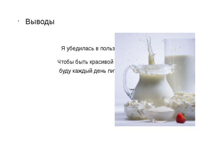 Я убедилась в пользе молока. Чтобы быть красивой и здоровой, буду каждый день...
