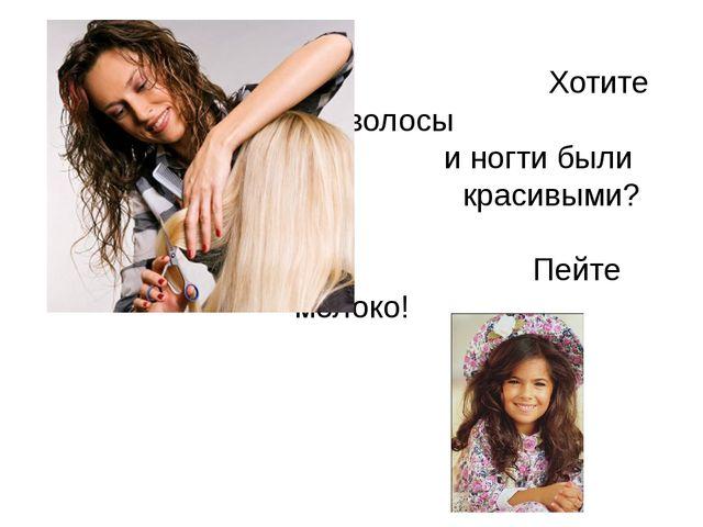 Хотите чтобы волосы и ногти были красивыми? Пейте молоко!