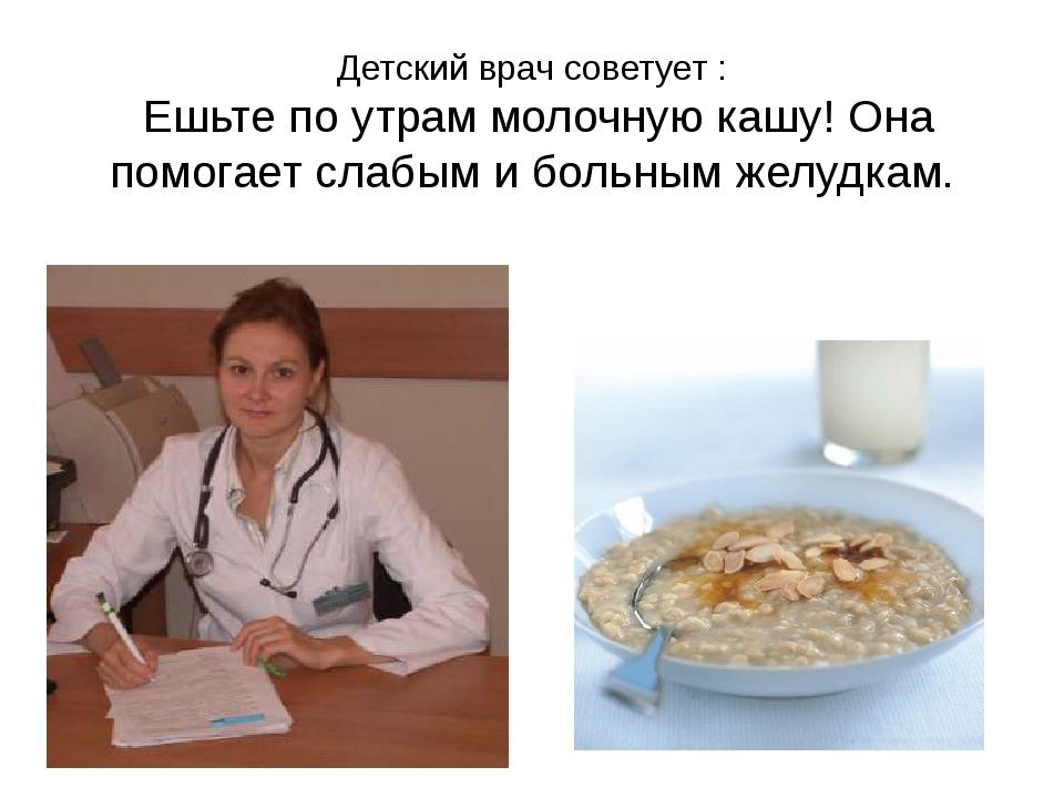 Детский врач советует : Ешьте по утрам молочную кашу! Она помогает слабым и б...