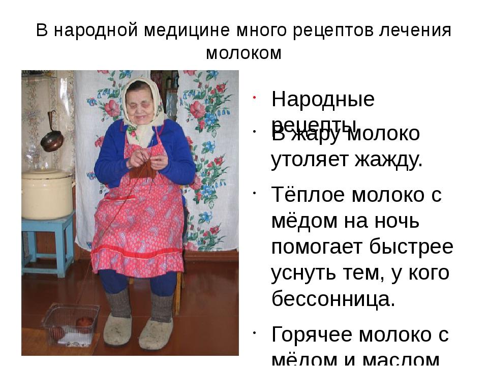 В народной медицине много рецептов лечения молоком Народные рецепты В жару мо...