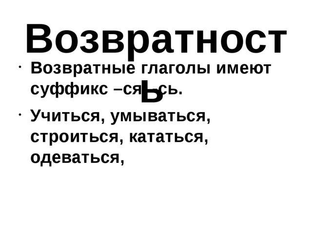 Возвратность Возвратные глаголы имеют суффикс –ся, -сь. Учиться, умываться, с...