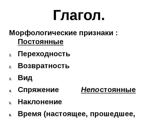 Глагол. Морфологические признаки : Постоянные Переходность Возвратность Вид С...