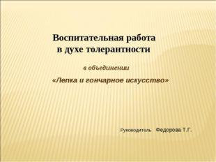 Воспитательная работа в духе толерантности в объединении «Лепка и гончарное