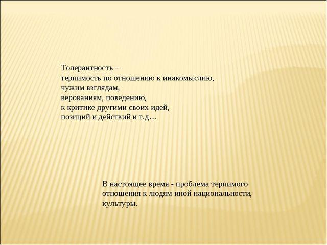 В настоящее время - проблема терпимого отношения к людям иной национальности,...