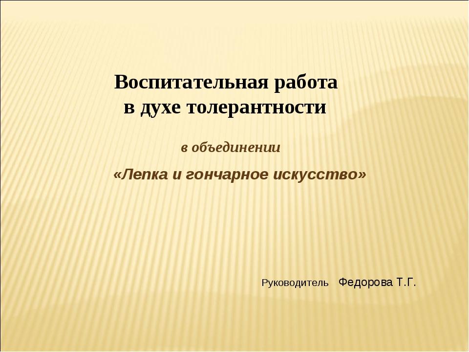 Воспитательная работа в духе толерантности в объединении «Лепка и гончарное...