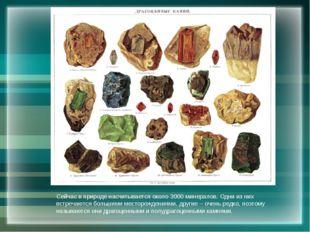 Сейчас в природе насчитывается около 3000 минералов. Одни из них встречаются