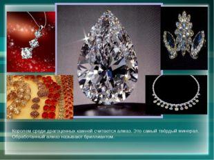 Королем среди драгоценных камней считается алмаз. Это самый твёрдый минерал.