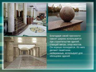 Благодаря своей прочности гранит широко используется при строительстве зданий