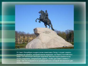 В Санкт-Петербурге пьедесталом памятника Петру I служит камень-великан из гра