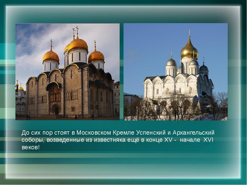 До сих пор стоят в Московском Кремле Успенский и Архангельский соборы, возвед...