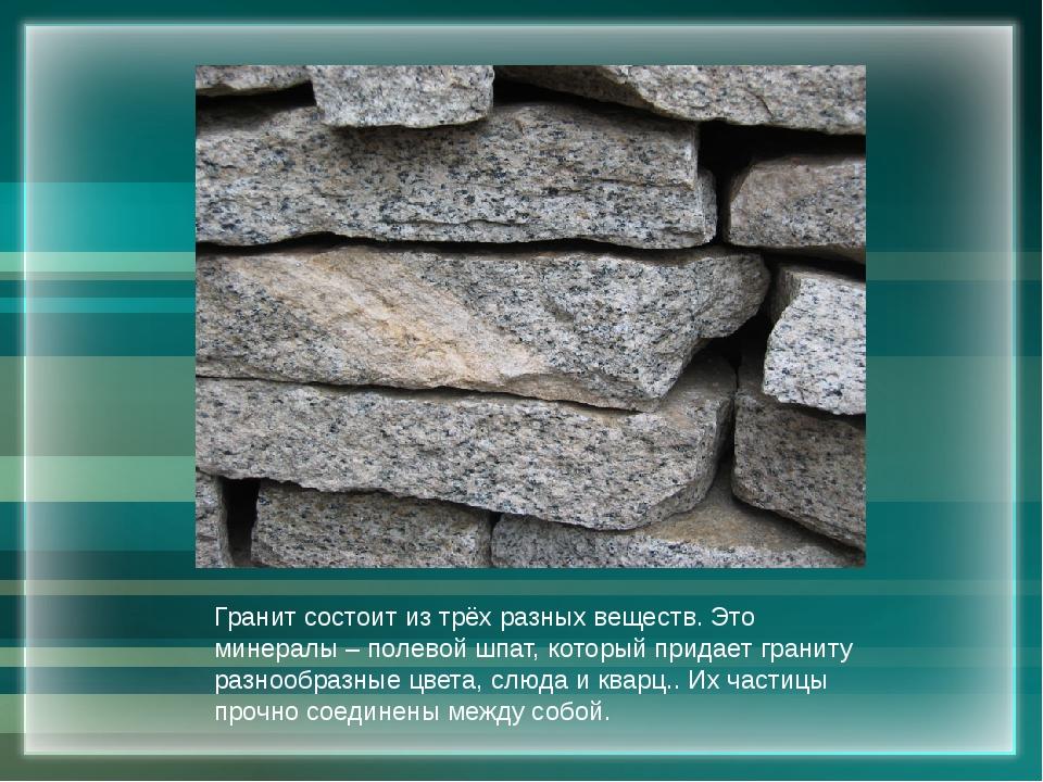 Гранит состоит из трёх разных веществ. Это минералы – полевой шпат, который п...