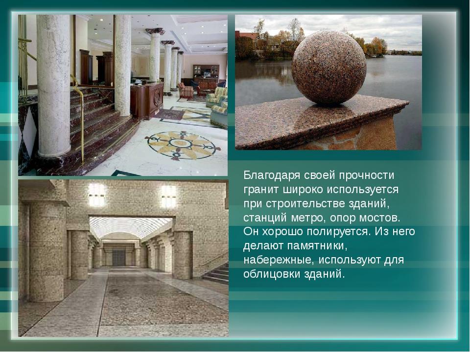 Благодаря своей прочности гранит широко используется при строительстве зданий...