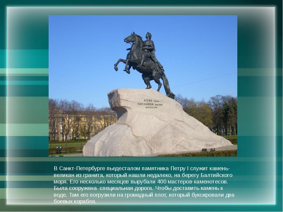В Санкт-Петербурге пьедесталом памятника Петру I служит камень-великан из гра...