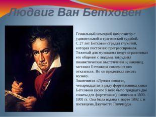 Людвиг Ван Бетховен Гениальный немецкий композитор с удивительной и трагическ