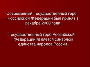 Современный Государственный герб Российской Федерации был принят в декабре 2