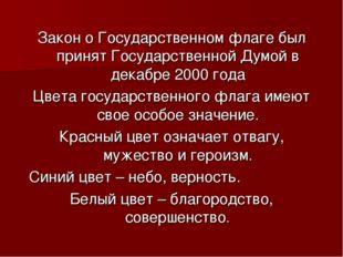 Закон о Государственном флаге был принят Государственной Думой в декабре 2000