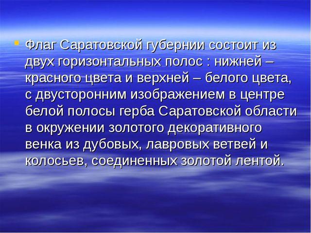 Флаг Саратовской губернии состоит из двух горизонтальных полос : нижней – кр...