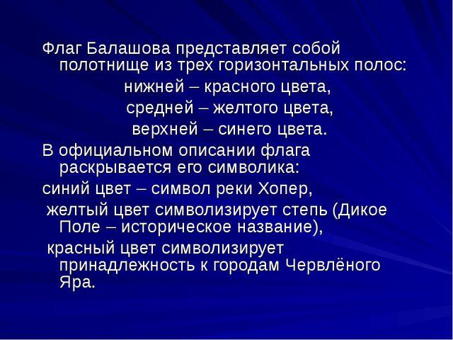 Флаг Балашова представляет собой полотнище из трех горизонтальных полос: нижн...