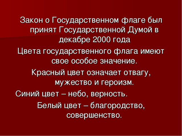 Закон о Государственном флаге был принят Государственной Думой в декабре 2000...