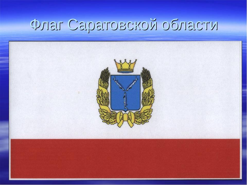 Флаг Саратовской области