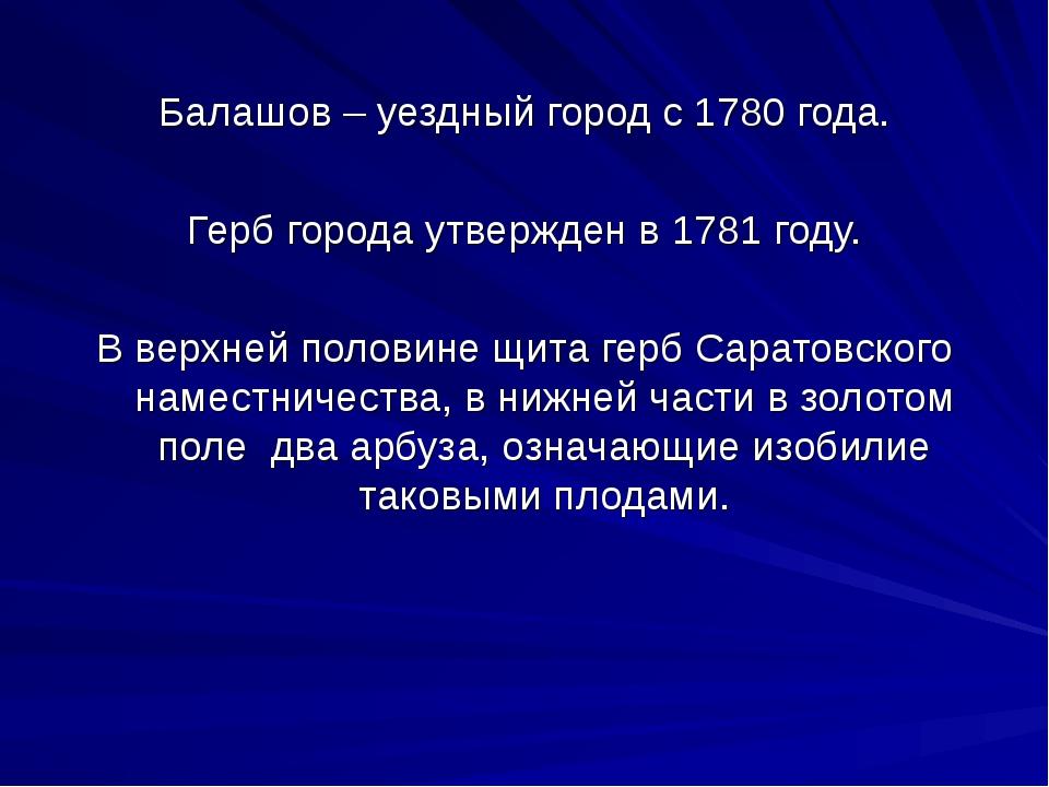 Балашов – уездный город с 1780 года. Герб города утвержден в 1781 году. В вер...