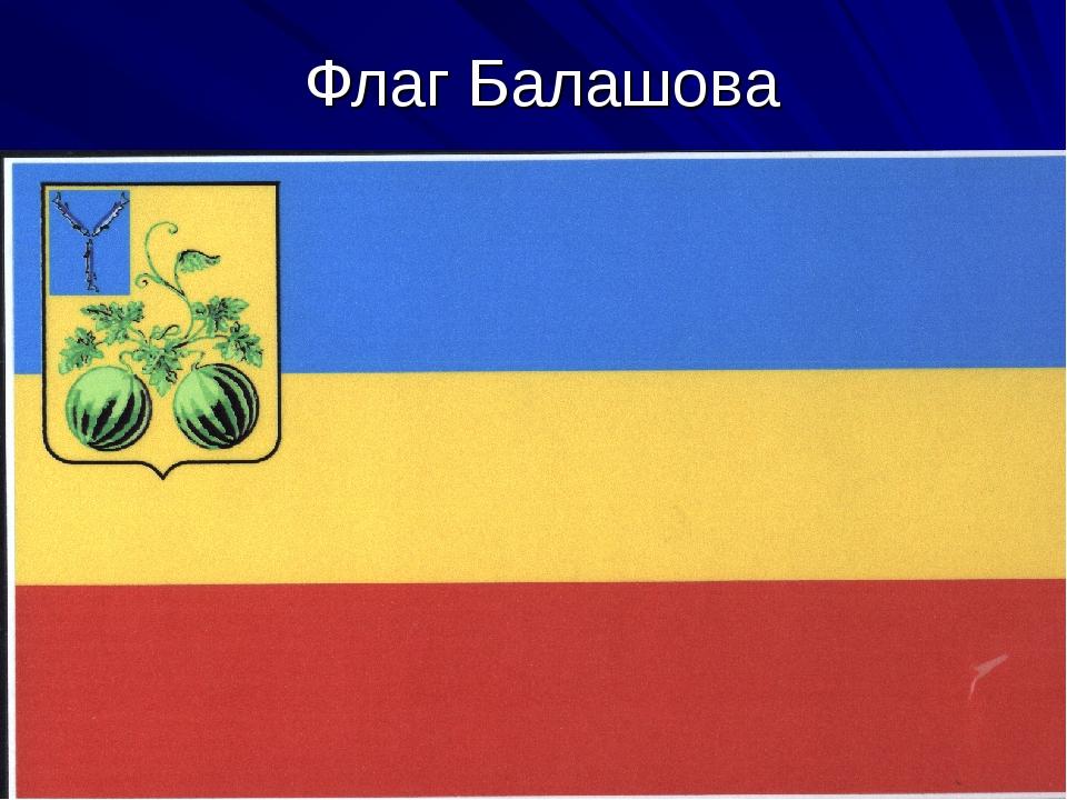 Флаг Балашова