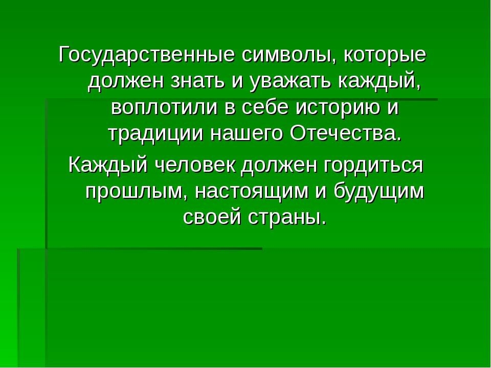 Государственные символы, которые должен знать и уважать каждый, воплотили в с...