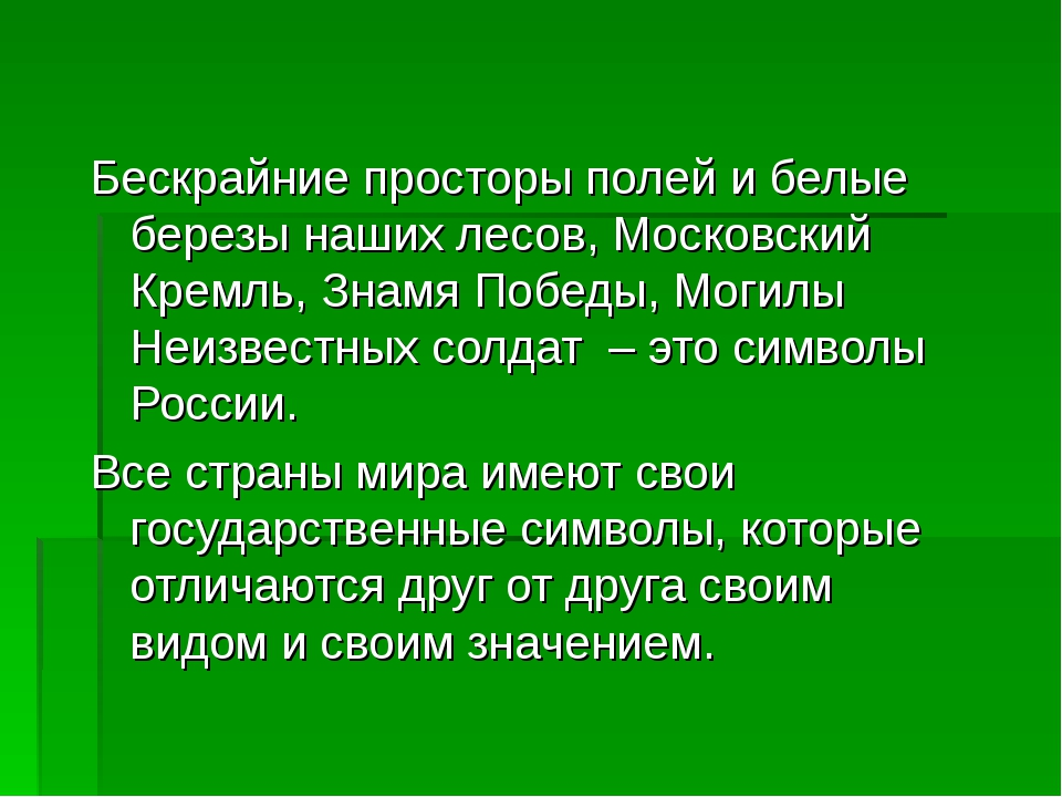 Бескрайние просторы полей и белые березы наших лесов, Московский Кремль, Зна...