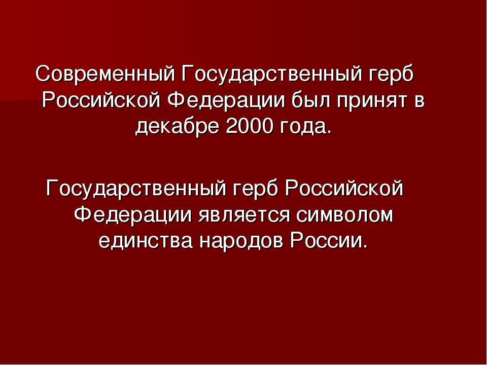 Современный Государственный герб Российской Федерации был принят в декабре 2...