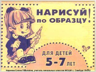 Киреева Елена Павловна, учитель начальных классов МОШИ с. Самбург ЯНАО