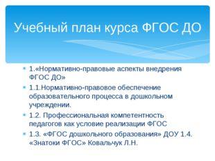 1.«Нормативно-правовые аспекты внедрения ФГОС ДО» 1.1.Нормативно-правовое обе