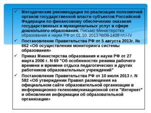 Методические рекомендации по реализации полномочий органов государственной в