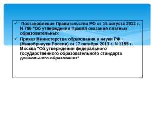 """Постановление Правительства РФ от 15 августа 2013 г. N 706 """"Об утверждении П"""