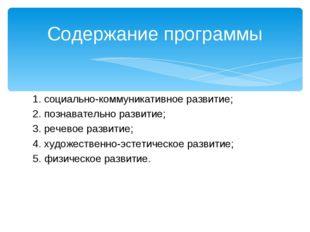 1. социально-коммуникативное развитие; 2. познавательно развитие; 3. речевое