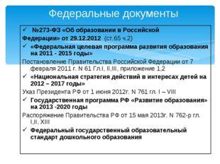 Федеральные документы №273-ФЗ «Об образовании в Российской Федерации» от 29.1