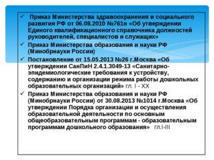 Приказ Министерства здравоохранения и социального развития РФ от 06.08.2010