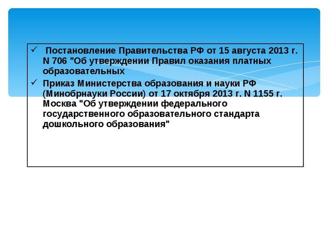 """Постановление Правительства РФ от 15 августа 2013 г. N 706 """"Об утверждении П..."""