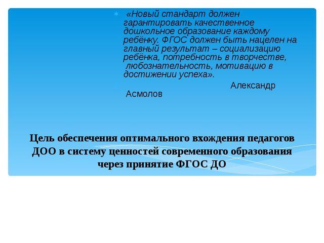 Цель обеспечения оптимального вхождения педагогов ДОО в систему ценностей со...