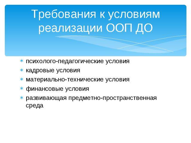психолого-педагогические условия кадровые условия материально-технические усл...